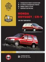 Руководство по ремонту и эксплуатации Honda CR-V / Honda Odyssey. Модели с 1995 по 2000 год выпуска, оборудованные бензиновыми двигателями