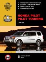 Руководство по ремонту и эксплуатации Honda Pilot. Модели с 2008 года, оборудованные бензиновыми двигателями