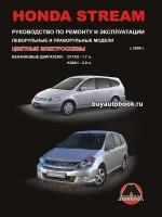 Руководство по ремонту и эксплуатации Honda Stream. Модели с 2000 года выпуска, оборудованные бензиновыми двигателями