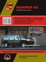 Руководство по ремонту и эксплуатации Hummer H2 / H2 SUT. Модели с 2002 года, оборудованные бензиновыми двигателями