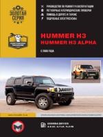 Руководство по ремонту и эксплуатации Hummer H3 / H3 Alpha Модели с 2005 года, оборудованные бензиновыми двигателями.
