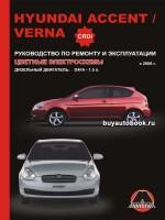 Руководство по ремонту и эксплуатации Hyundai Accent / Verna. Модели с 2006 года, оборудованные дизельными двигателями