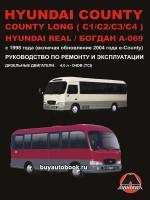 Руководство по ремонту и эксплуатации Hyundai County / County Long. Модели с 1998 года, оборудованные дизельными двигателями