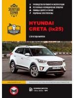 Руководство по ремонту и эксплуатации Hyundai Creta. Модели с 2015 года, оборудованные бензиновыми двигателями