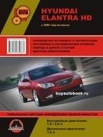 Руководство по ремонту и эксплуатации Hyundai Elantra HD. Модели с 2006 года, оборудованные бензиновыми двигателями