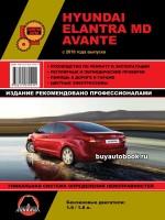 Руководство по ремонту и эксплуатации Hyundai Elantra MD / Avante. Модели с 2010 года, оборудованные бензиновыми двигателями