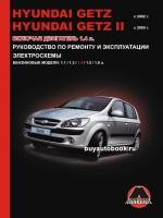 Руководство по ремонту и эксплуатации Hyundai Getz / Getz 2. Модели с 2002 и 2005 года, оборудованные бензиновыми двигателями