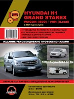 Руководство по ремонту и эксплуатации Hyundai H1 / Grand Starex. Модели с 2007 года, оборудованные бензиновыми и дизельными двигателями