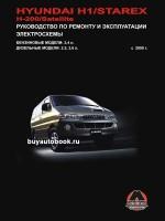 Руководство по ремонту и эксплуатации Hyundai H1 / H200. Модели с 2000 года, оборудованные бензиновыми и дизельными двигателями