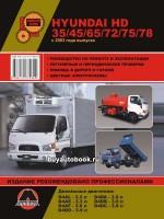 Руководство по ремонту и эксплуатации Hyundai HD 35 / 45 / 65 / 72 / 75 / 78. Модели с 2003 года, оборудованные дизельными двигателями