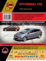 Руководство по ремонту и эксплуатации Hyundai i30. Модели с 2012 года выпуска, оборудованные бензиновыми и дизельными двигателями