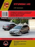 Руководство по ремонту и эксплуатации Hyundai i40. Модели с 2011 года выпуска, оборудованные бензиновыми и дизельными двигателями