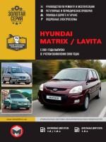 Руководство по ремонту и эксплуатации Hyundai Matrix / Lavita. Модели с 2001 года (с учетом обновления 2008 г.), оборудованные бензиновыми и дизельными двигателями