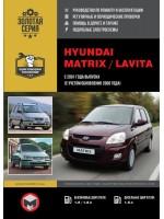 Руководство по ремонту и эксплуатации Hyundai Matrix / Lavita. Модели с 2001 года, оборудованные бензиновыми и дизельными двигателями