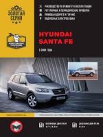 Руководство по ремонту и эксплуатации Hyundai Santa Fe. Модели с 2006 по 2010 год, оборудованные бензиновыми и дизельными двигателями
