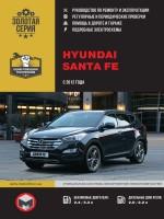 Руководство по ремонту и эксплуатации Hyundai Santa Fe. Модели с 2012 года, оборудованные бензиновыми и дизельными двигателями