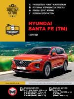 Руководство по ремонту и эксплуатации Hyundai Santa Fe с 2018 года выпуска. Модели оборудованные бензиновыми и дизельными двигателями