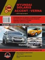 Руководство по ремонту и эксплуатации Hyundai Accent / Solaris. Модели с 2010 года, оборудованные бензиновыми и дизельными двигателями