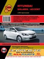 Руководство по ремонту и эксплуатации Hyundai Solaris / Accent с 2015 года выпуска. Модели оборудованные бензиновыми двигателями