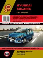 Руководство по ремонту и эксплуатации Hyundai Solaris с 2017 года выпуска. Модели оборудованные бензиновыми двигателями