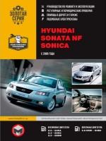 Руководство по ремонту и эксплуатации Hyundai Sonata NF / Sonica. Модели с 2006 года, оборудованные бензиновыми и дизельными двигателями