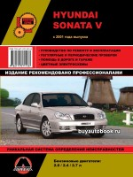 Руководство по ремонту и эксплуатации Hyundai Sonata 5. Модели с 2001 года, оборудованные бензиновыми двигателями