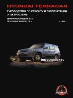Руководство по ремонту и эксплуатации Hyundai Terracan. Модели с 1999 года, оборудованные бензиновыми и дизельными двигателями