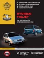 Руководство по ремонту и эксплуатации Hyundai Trajet. Модели с 1996 по 2006 год, оборудованные бензиновыми и дизельными двигателями