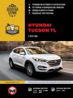 Руководство по ремонту и эксплуатации Hyundai Tucson TL с 2015 года выпуска. Модели оборудованные бензиновыми и дизельными двигателями