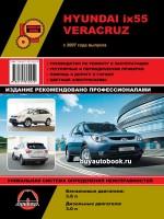 Руководство по ремонту и эксплуатации Hyundai ix55 / Veracruz. Модели с 2007 года, оборудованные бензиновыми и дизельными двигателями