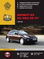 Руководство по ремонту и эксплуатации Infiniti EX25 / EX30d. Модели с 2007 года, оборудованные бензиновыми и дизельными двигателями