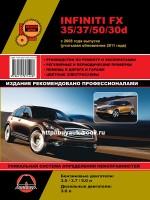Руководство по ремонту и эксплуатации Infiniti FX 35 / 37 / 50 / 30d. Модели с 2008 года (+ рестайлинг 2011 года), оборудованные бензиновыми и дизельными двигателями