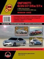 Руководство по ремонту и эксплуатации Infiniti G35 / G37 / Nissan 350Z. Модели с 2006 года (+обновление 2008 г.), оборудованные бензиновыми двигателями