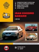 Руководство по ремонту и эксплуатации, каталог деталей Iran Khodro Samand. Модели с 2000 года, оборудованные бензиновыми двигателями