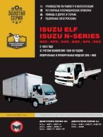 Руководство по ремонту и эксплуатации Isuzu Elf / NKR. Модели с 1993 года (с учетом обновления 1998 и 1999 гг.), оборудованные дизельными двигателями