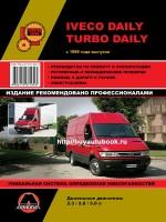 Руководство по ремонту и эксплуатации Iveco Daily / Turbo Daily. Модели с 1999 года, оборудованные дизельными двигателями