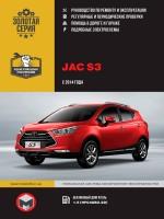 Руководство по ремонту и эксплуатации, каталог деталей JAC S3. Модели с 2014 года, оборудованные бензиновыми двигателями