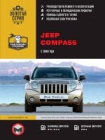 Руководство по ремонту и эксплуатации Jeep Compass с 2006 года выпуска. Модели оборудованные бензиновыми двигателями