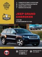 Руководство по ремонту и эксплуатации Jeep Grand Cherokee с 2010 года выпуска (с учетом обновления 2013 года), оборудованные бензиновыми и дизельными двигателями
