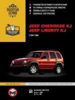 Руководство по ремонту и эксплуатации Jeep Cherokee / Liberty. Модели с 2001 года, оборудованные бензиновыми двигателями