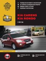 Руководство по ремонту и эксплуатации Kia Carens / Rondo. Модели с 2006 года, оборудованные бензиновыми и дизельными двигателями
