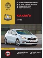 Руководство по ремонту и эксплуатации Kia Ceed. Модели с 2012 года, оборудованные бензиновыми и дизельными двигателями