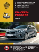 Руководство по ремонту и эксплуатации Kia Ceed / ProCeed. Модели с 2018 года, оборудованные бензиновыми и дизельными двигателями