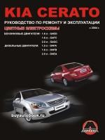 Руководство по ремонту и эксплуатации KIA Cerato. Модели с 2004 года, оборудованные бензиновыми и дизельными двигателями