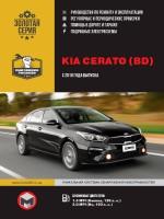 Руководство по ремонту и эксплуатации KIA Cerato. Модели с 2018 года, оборудованные бензиновыми двигателями