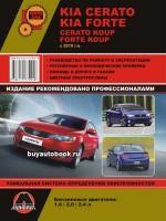 Руководство по ремонту и эксплуатации KIA Cerato New / Koup. Модели с 2010 года, оборудованные бензиновыми двигателями
