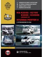 Руководство по ремонту и эксплуатации Kia K2500 / K2700. Модели (+обновление 2014), оборудованные дизельными двигателями