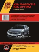 Руководство по ремонту и эксплуатации Kia Magentis / Optima. Модели с 2009 года, оборудованные бензиновыми и дизельными двигателями