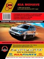 Руководство по ремонту, инструкция по эксплуатации Kia Mohave / Borrego. Модели с 2008 года выпуска (+обновление 2011г.), оборудованные бензиновыми и дизельными двигателями.