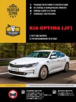 Руководство по ремонту и эксплуатации Kia Optima. Модели с 2015 года (с учетом обновления 2018 года), оборудованные бензиновыми и дизельными двигателями